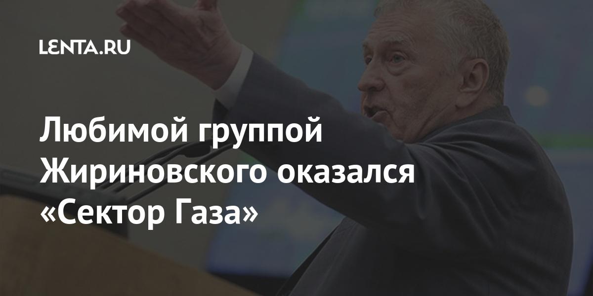 Любимой группой Жириновского оказался «Сектор Газа»