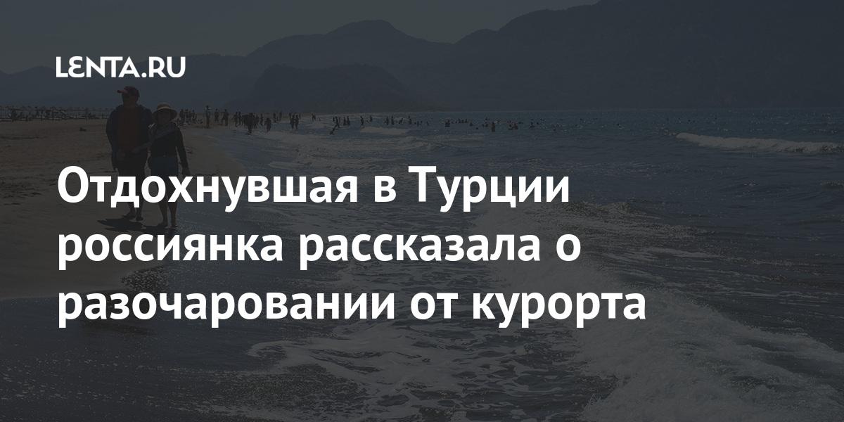 Отдохнувшая в Турции россиянка рассказала о разочаровании от курорта