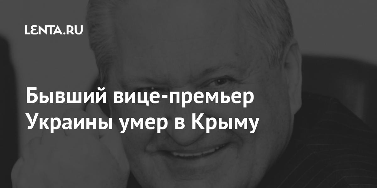 Бывший вице-премьер Украины умер в Крыму