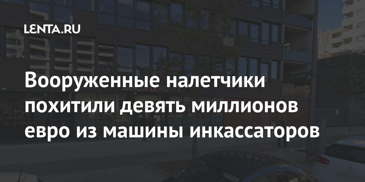 Вооруженные налетчики похитили девять миллионов евро из машины инкассаторов