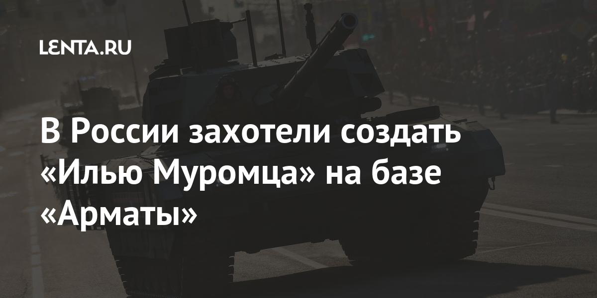 В России захотели создать «Илью Муромца» на базе «Арматы»