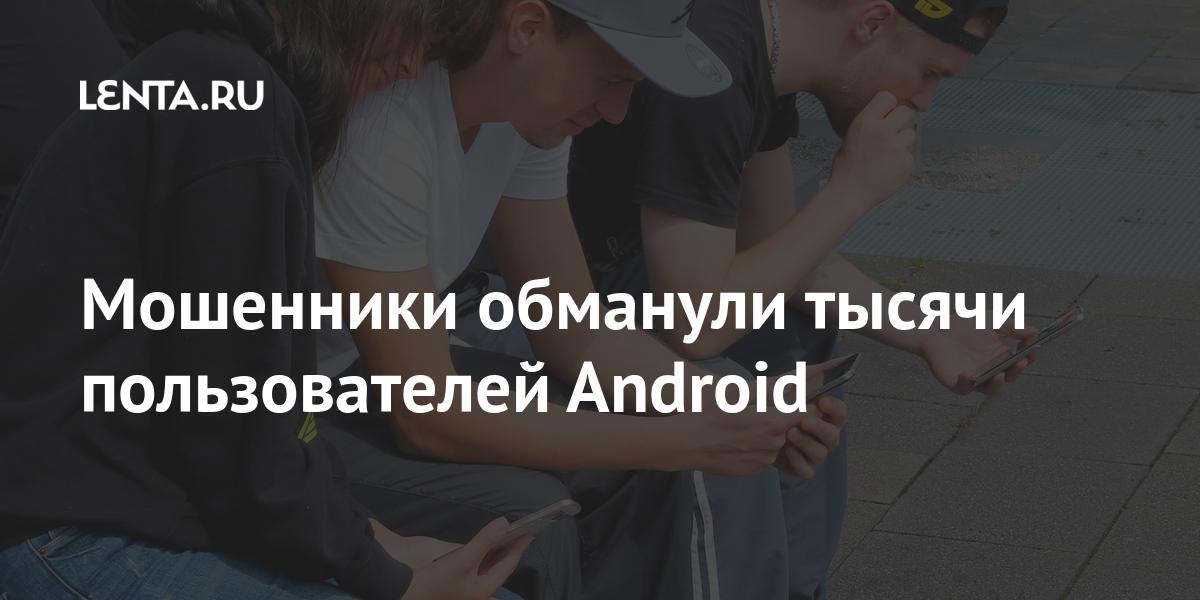 Мошенники обманули тысячи пользователей Android