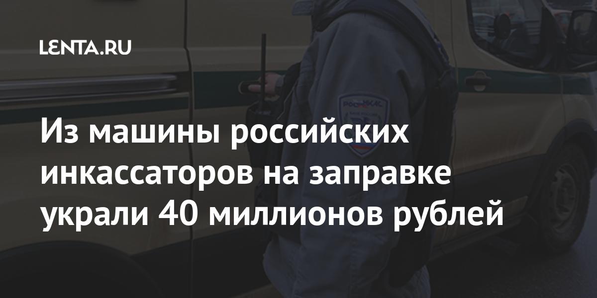 Из машины российских инкассаторов на заправке украли 40 миллионов рублей