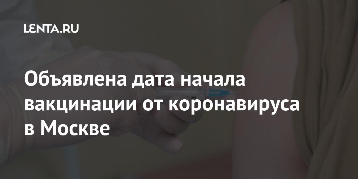 Объявлена дата начала вакцинации от коронавируса в Москве