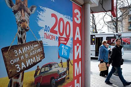 Россияне перестали брать в долг до зарплаты