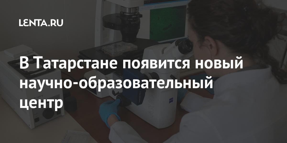 В Татарстане появится новый научно-образовательный центр
