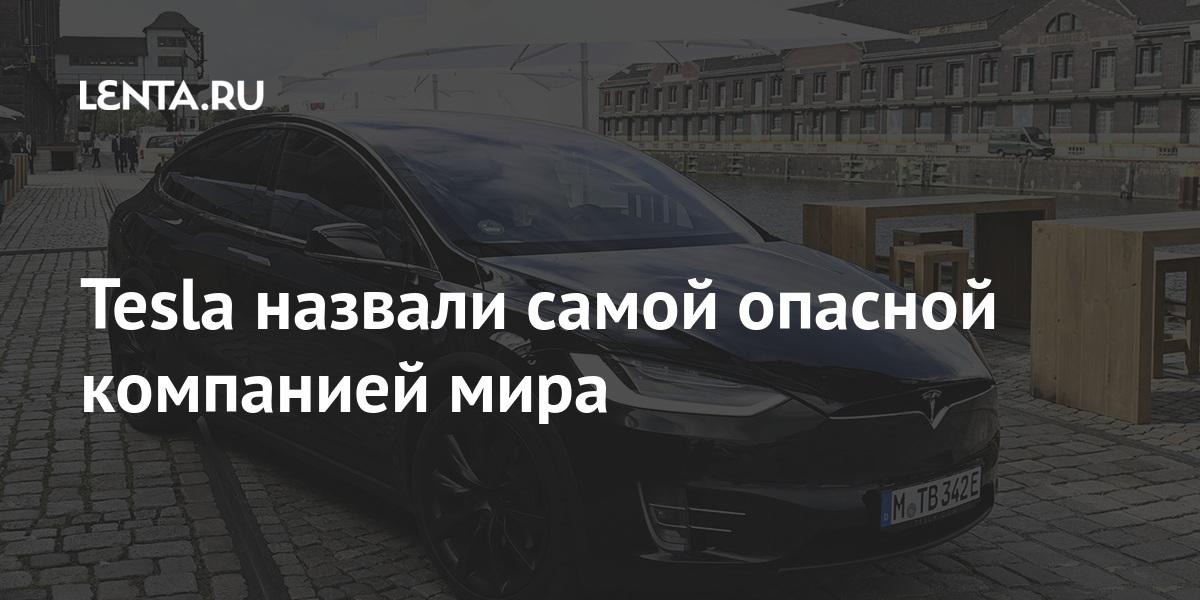 Tesla назвали самой опасной компанией мира