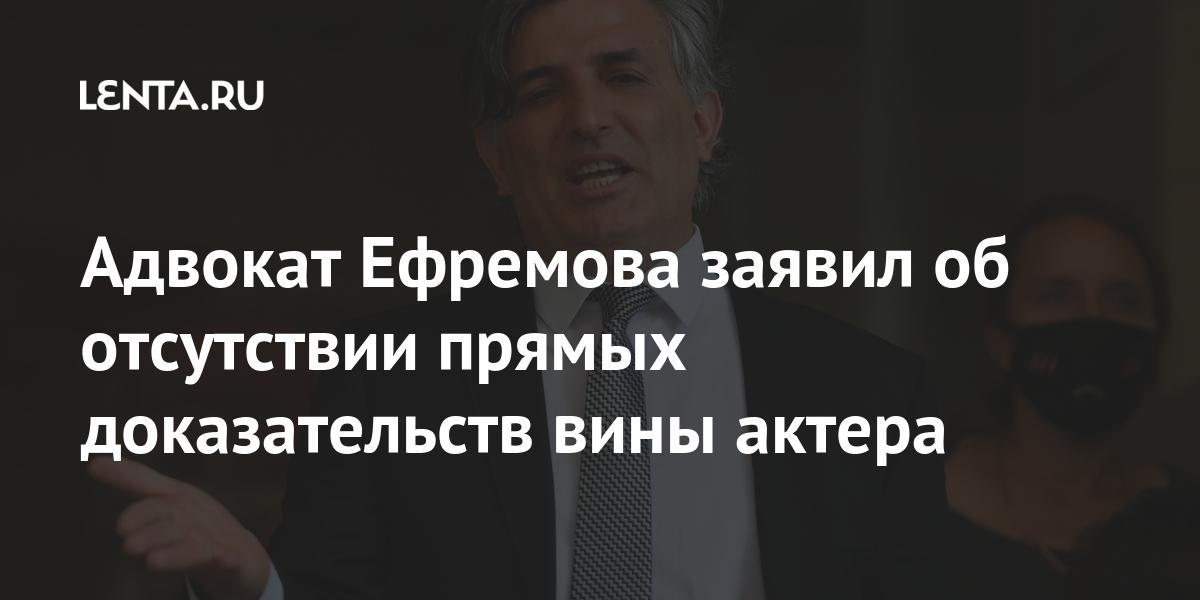 Адвокат Ефремова заявил об отсутствии прямых доказательств вины актера