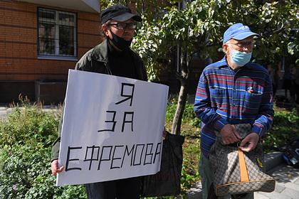 Полиция предостерегла фанатов Ефремова отпроведения пикета усуда