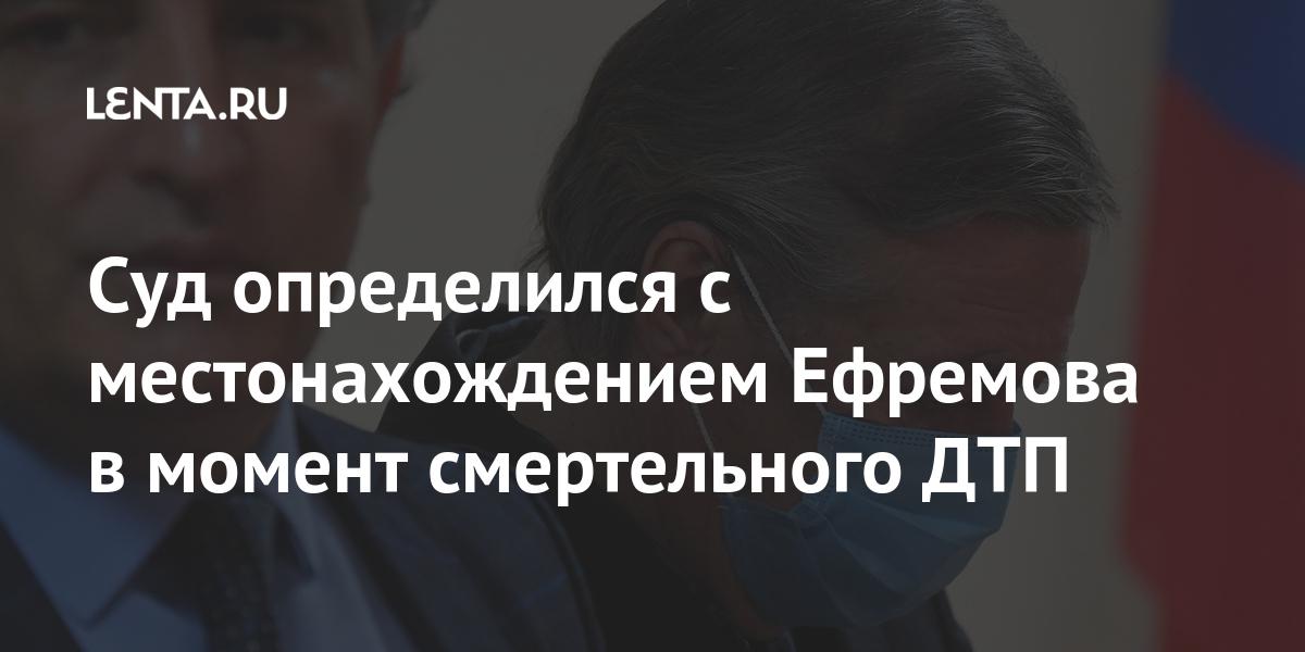 Суд определился с местонахождением Ефремова в момент смертельного ДТП