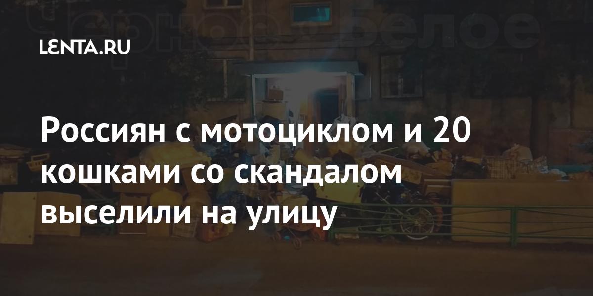 Россиян с мотоциклом и 20 кошками со скандалом выселили на улицу