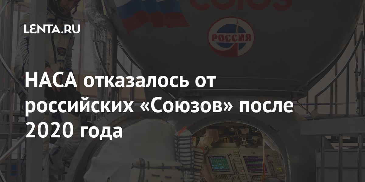 НАСА отказалось от российских «Союзов» после 2020 года