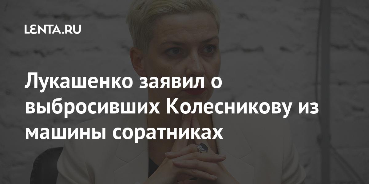 Лукашенко заявил о выбросивших Колесникову из машины соратниках