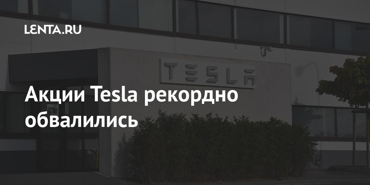 Акции Tesla рекордно обвалились