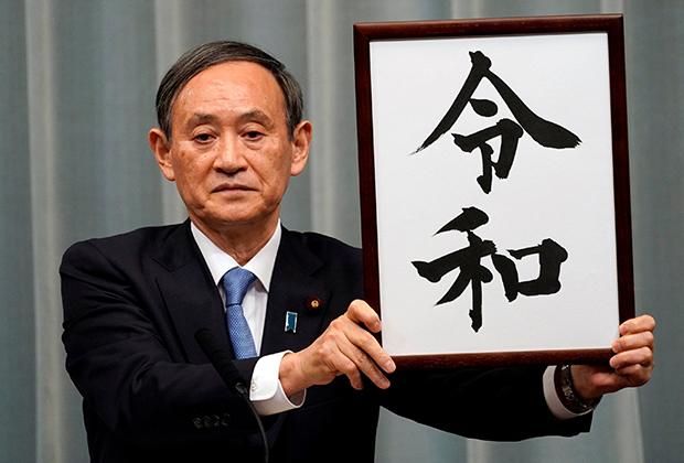 Yoshihide Suga introduce il nome di una nuova era