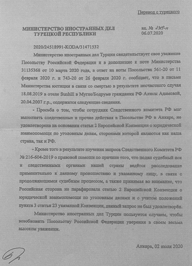 Копия ответа Турецкого МИД на запрос России