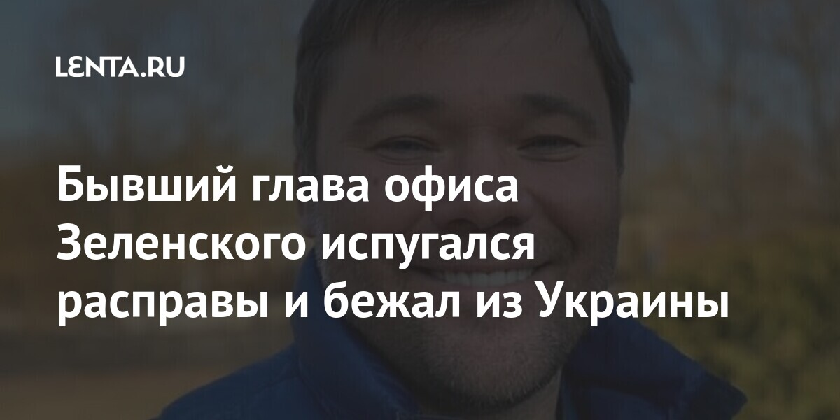 Бывший глава офиса Зеленского испугался расправы и бежал из Украины