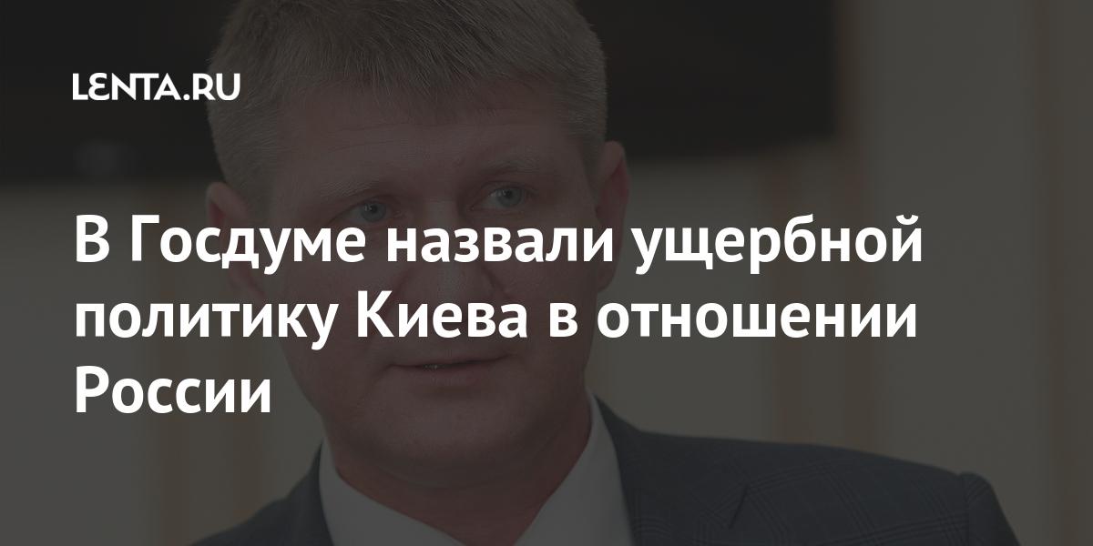 В Госдуме назвали ущербной политику Киева в отношении России