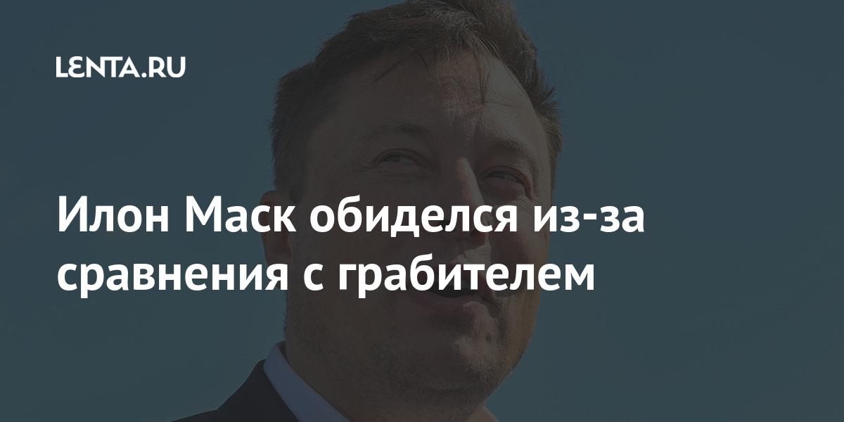Илон Маск обиделся из-за сравнения с грабителем
