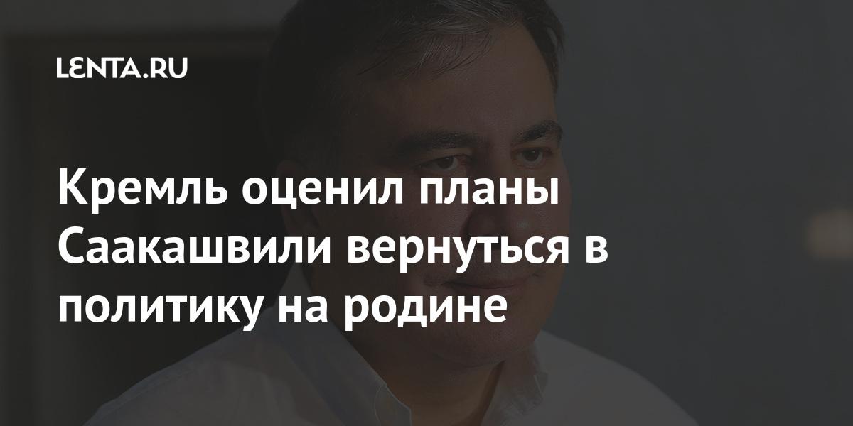 Кремль оценил планы Саакашвили вернуться в политику на родине