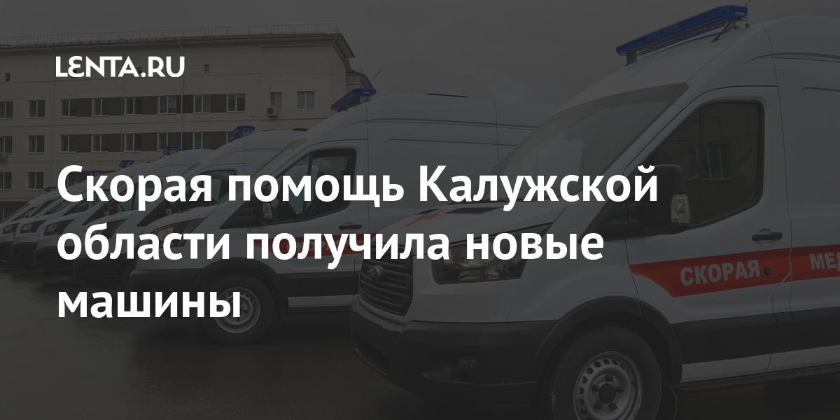 Скорая помощь Калужской области получила новые машины