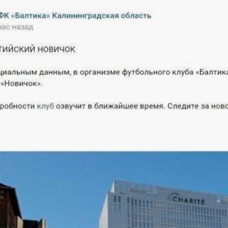 Шутка российского футбольного клуба об отравлении «Новичком» вызвала гнев в сети