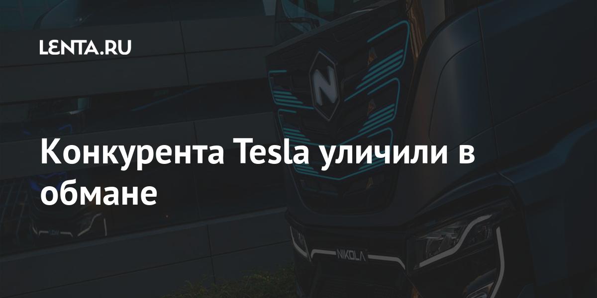 Конкурента Tesla уличили в обмане