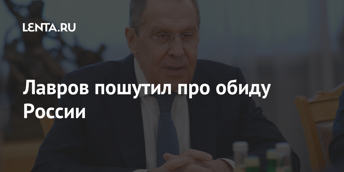 Лавров пошутил про обиду России