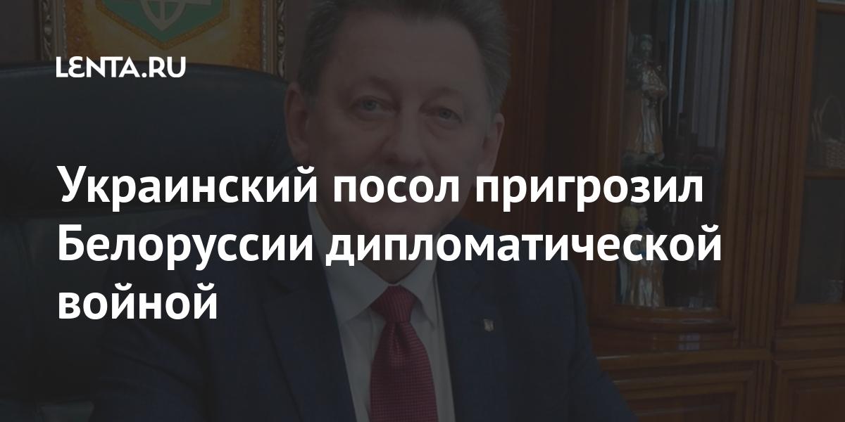 Украинский посол пригрозил Белоруссии дипломатической войной