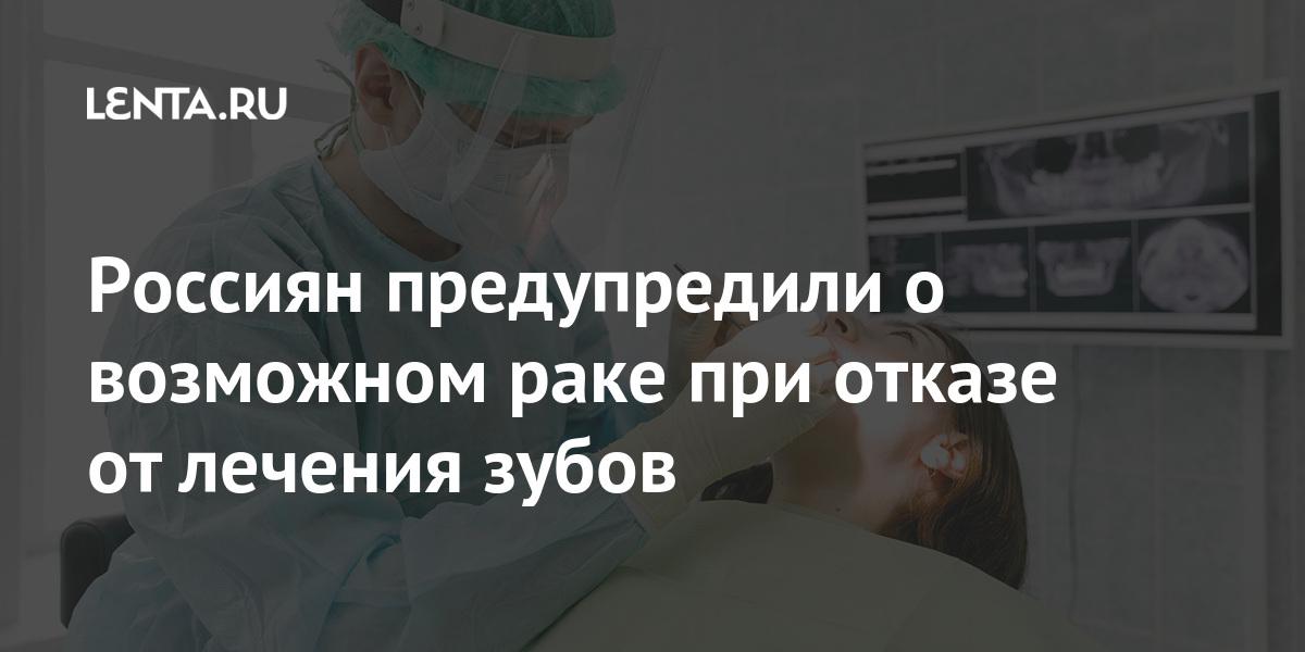 Россиян предупредили о возможном раке при отказе от лечения зубов