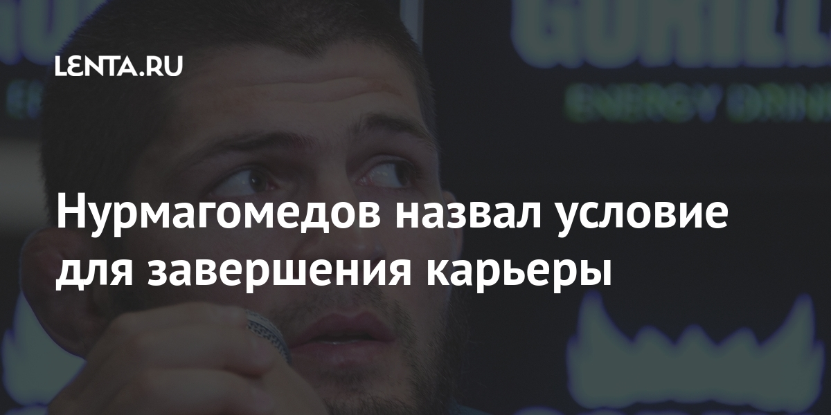 Нурмагомедов назвал условие для завершения карьеры