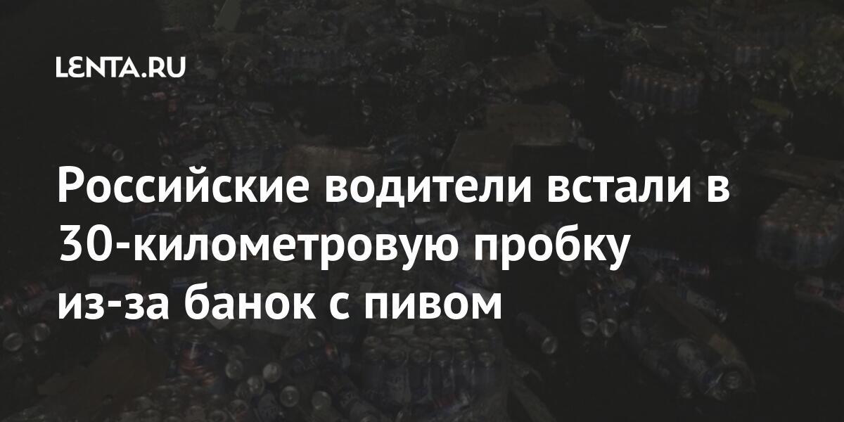 Российские водители встали в 30-километровую пробку из-за банок с пивом