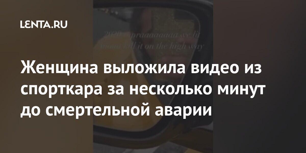 Женщина выложила видео из спорткара за несколько минут до смертельной аварии