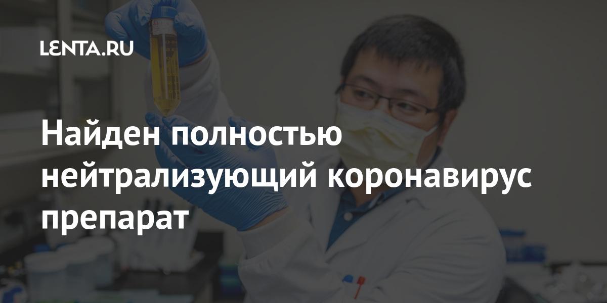 Найден полностью нейтрализующий коронавирус препарат
