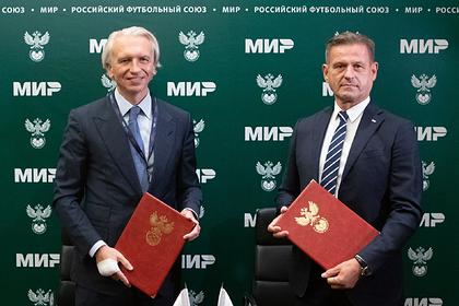 «Мир» останется партнером сборной России по футболу еще на три года
