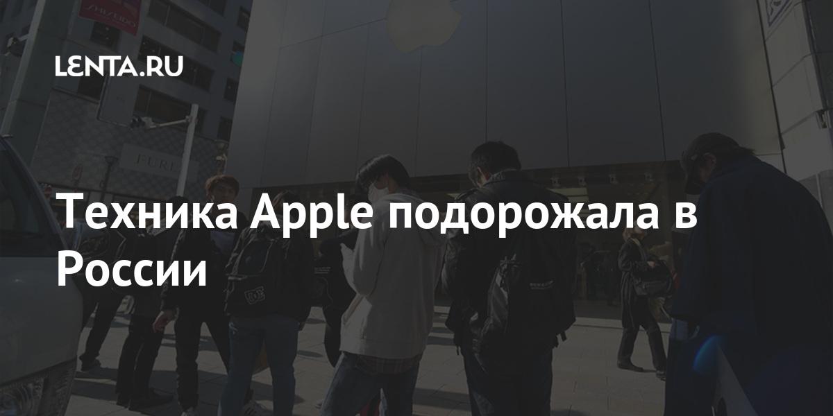 Техника Apple подорожала в России