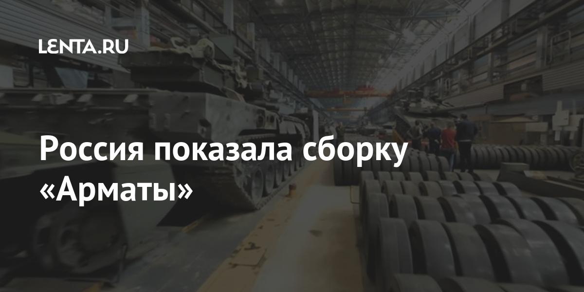 Россия показала сборку «Арматы»