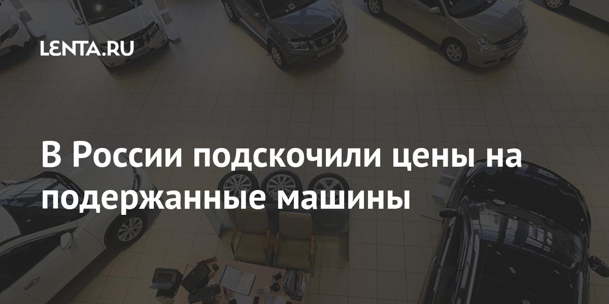 В России подскочили цены на подержанные машины