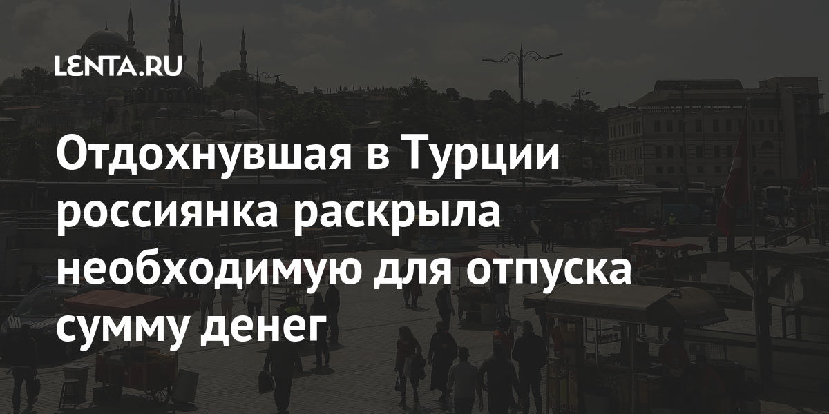 Отдохнувшая в Турции россиянка раскрыла необходимую для отпуска сумму денег