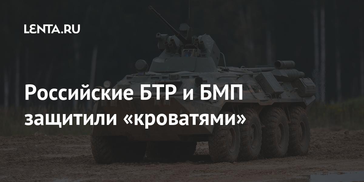 Российские БТР и БМП защитили «кроватями»
