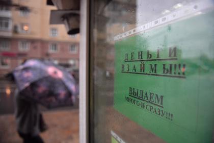 Молодые люди в России бросились брать микрозаймы