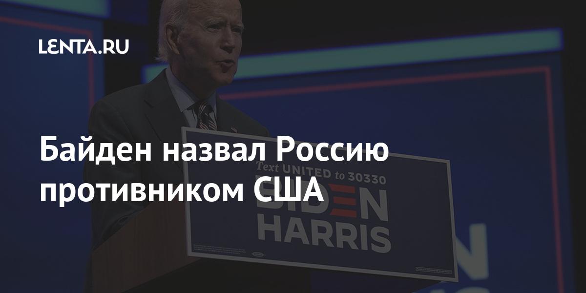 Байден назвал Россию противником США