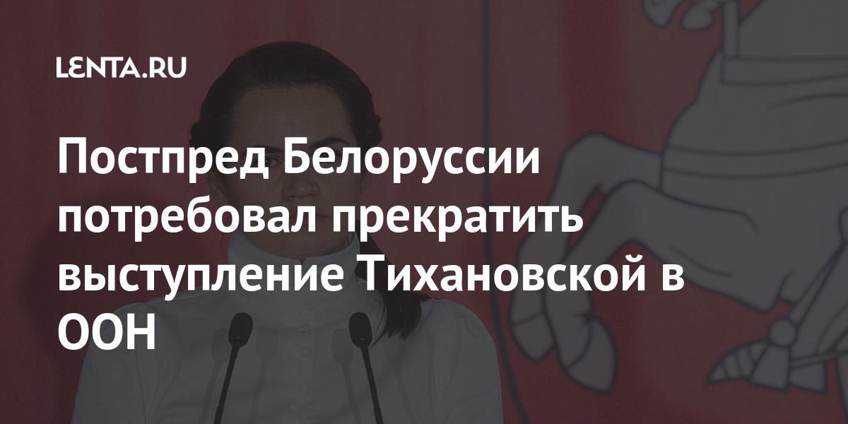 Постпред Белоруссии потребовал прекратить выступление Тихановской в ООН