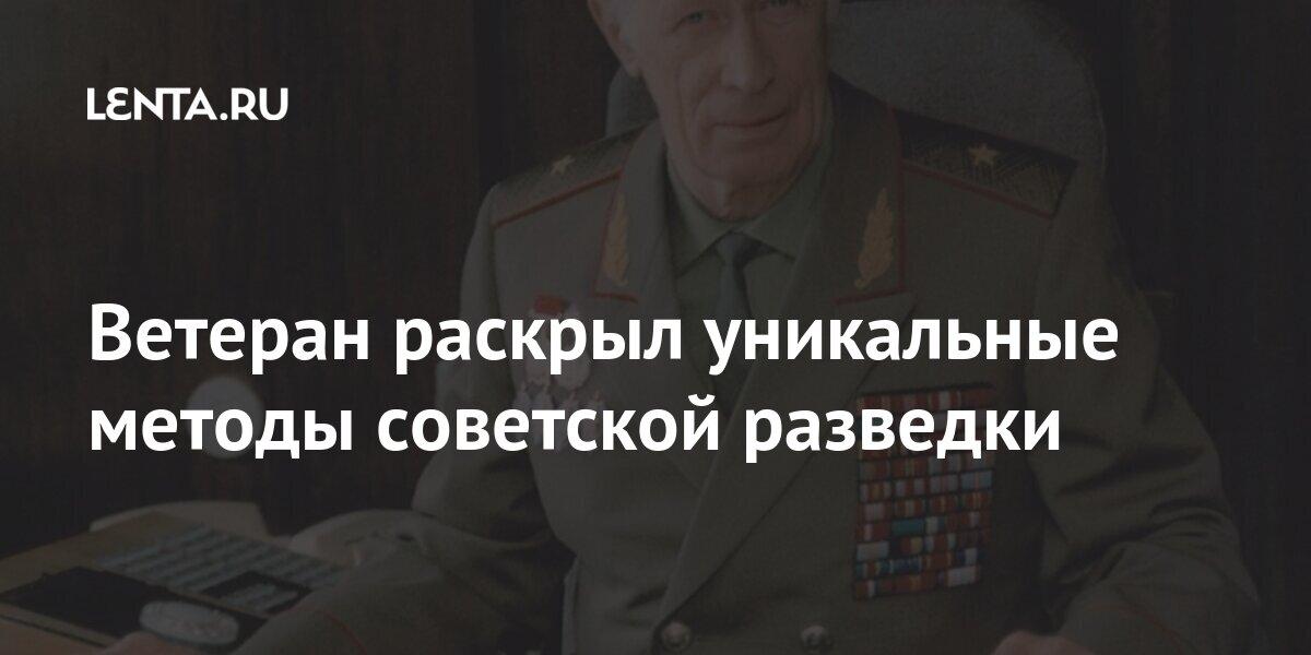 Ветеран раскрыл уникальные методы советской разведки