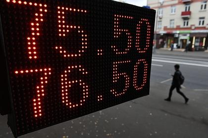 Названы условия для падения рубля