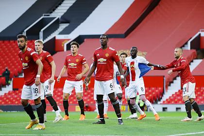«Манчестер Юнайтед» начал сезон АПЛ с поражения