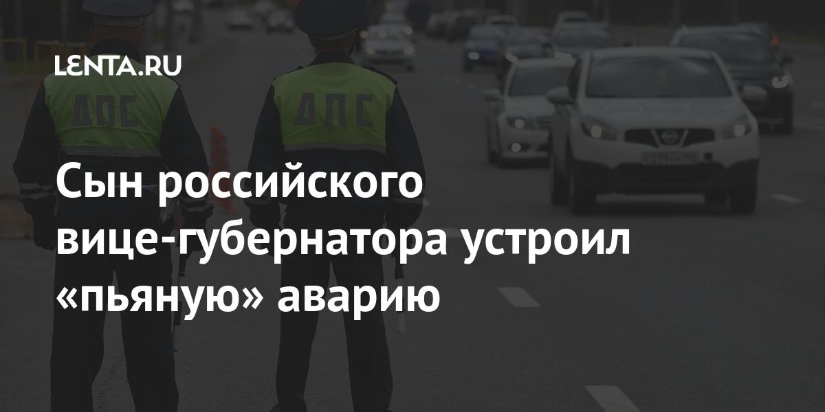 Сын российского вице-губернатора устроил «пьяную» аварию