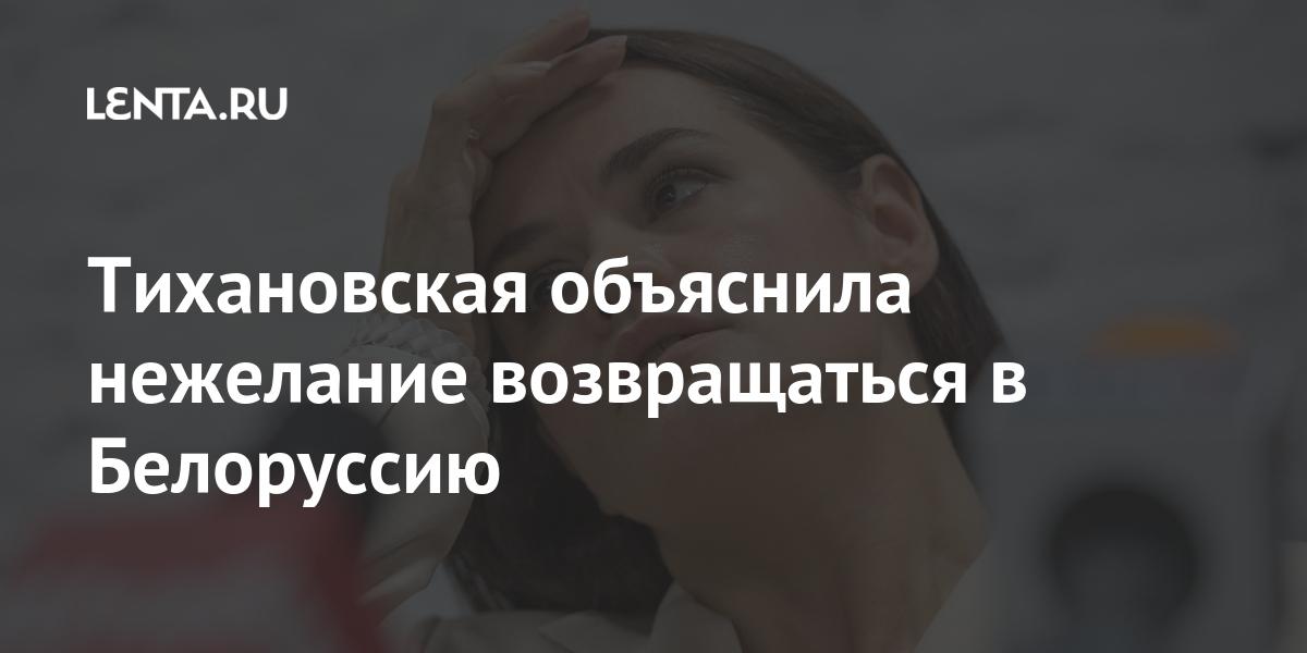 Тихановская объяснила нежелание возвращаться в Белоруссию