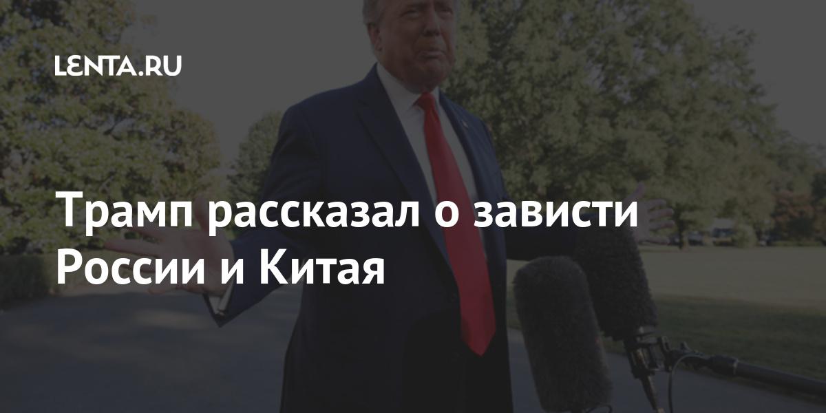 Трамп рассказал о зависти России и Китая