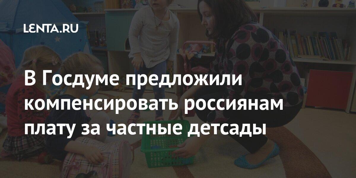 В Госдуме предложили компенсировать россиянам плату за частные детсады